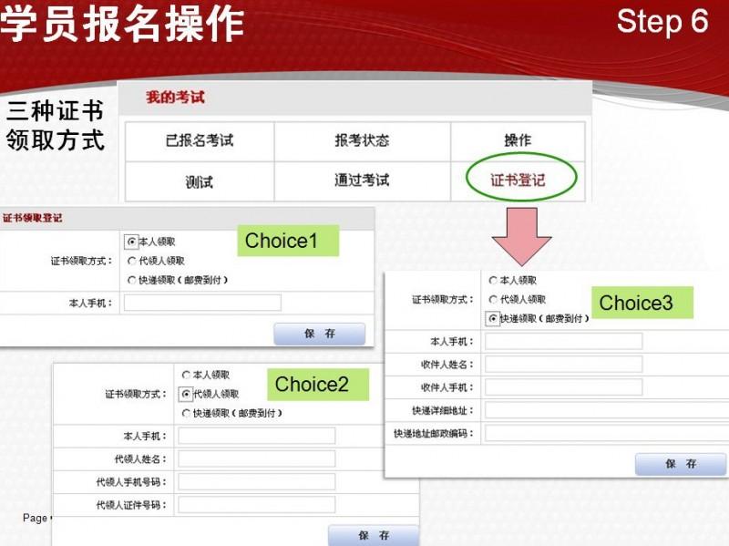 广州2021年pmp认证考试中文报名入口网上操作流程
