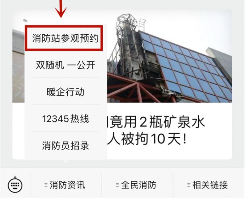 2021广州消防站预约参观指南(附预约入口)