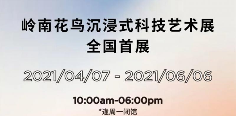 广州2021岭南花鸟沉浸式科学艺术展指南(时间+购票入口)