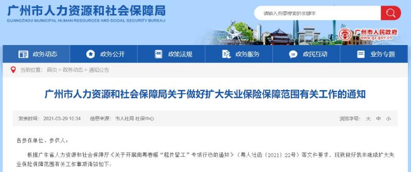 广州人社局关于做好扩大失业保险保障范围有关工作的通知