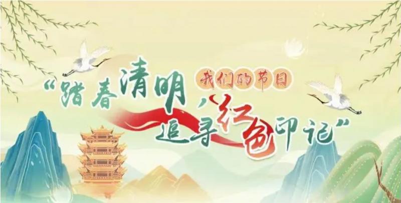 2021踏青清明寻找红色印记节日文化直播时间+直播入口
