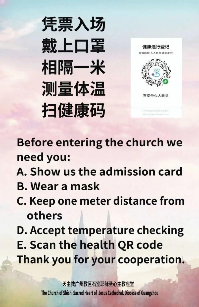 2021广州石室圣心大教堂清明节开放吗?