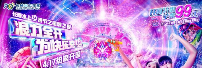 广州长隆水上乐园2021几月份开?