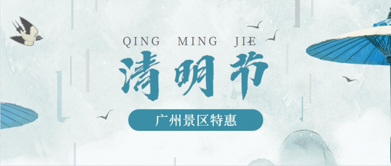 2021清明节广州景区特惠活动汇总(持续更新)
