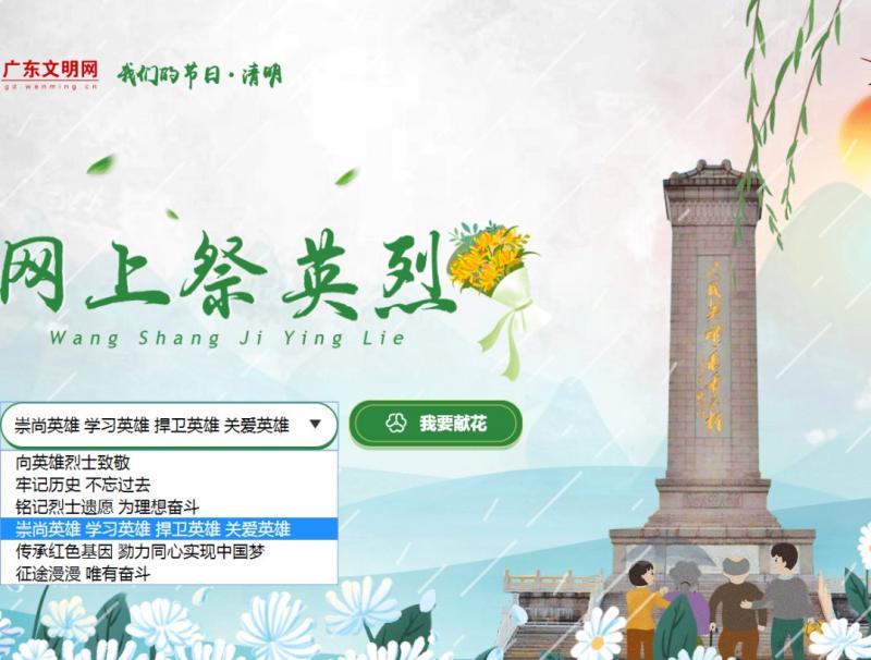 2021广州全市中小学生网上祭奠英烈活动