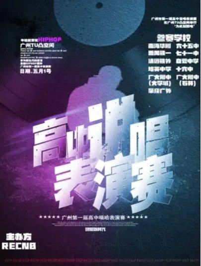 2021五一劳动节广州演唱会活动汇总