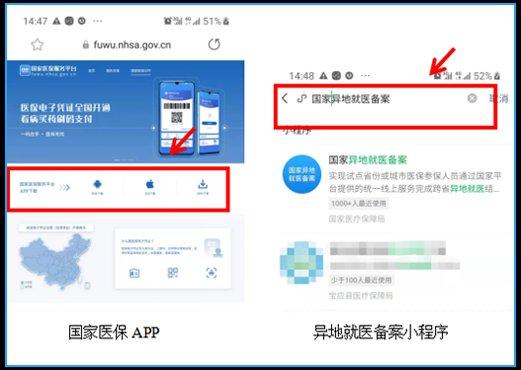 2021广州跨省异地就医备案手机办理操作流程插图