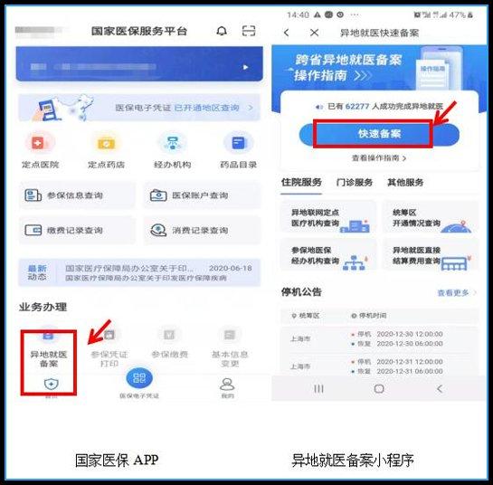 2021广州在职人员外地长期居住异地就医备案办理指南插图