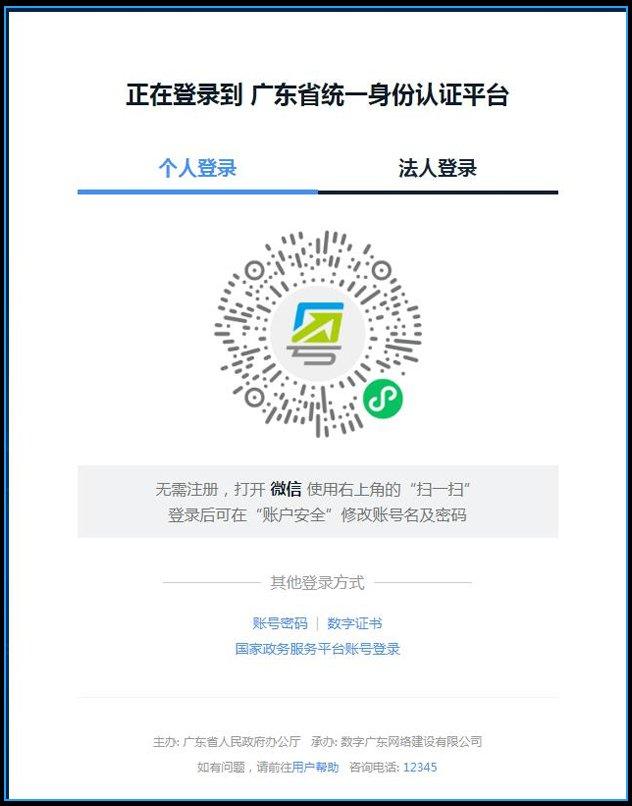 广州灵活就业人员外地长期居住异地就医备案办理指南插图